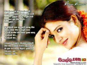 Heena Kumari (Hirigadu Nanwana Lassana Ru Athi) Sinhala Lyric
