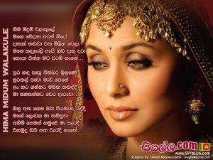Hima Midum Walakule Mage Wedana Aran Giye Sinhala Lyric