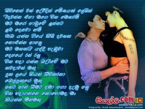 Hinenwath Awidin Megayak Lesin Sinhala Lyric
