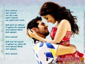 Hiruta Horen Sanduta Horen Tharu Mal Uyane Sinhala Lyric