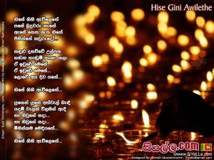 Hise Gini Awilethe Pase Budhuwaru Nathe Sinhala Lyric