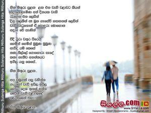 Hitha Mithuru Sulanga Langa Ena Wahi Walawata Kiyan Sinhala Lyric