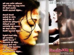 Iki Gasa Handana Athithayaka Kandulu Ekka Sinhala Lyric
