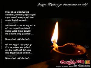 Ilanga Bhawaye Hamuwanne Api