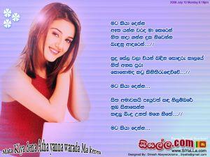 Mata Kiya Denna Iwatha Yanna Warada Ma Keren Sinhala Lyric