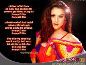 Amawake kaluwara Makana Sinhala Lyric