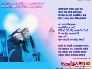Athithayedi Ekwa bandi Siti Sinhala Lyric
