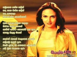Samugena Yanna Kalin Sanda Nega Enna Kalin Sinhala Lyric