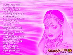 Sandalu Thale Obamai Ahasai Polawai Sinhala Lyric