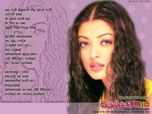 Sanda Wani Muhunethi Nila Nuwan Ethi Sinhala Lyric