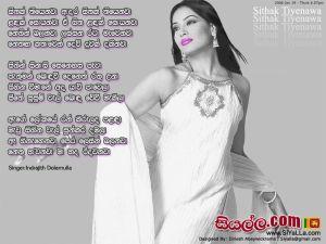 Sitak Tiyenawa Adara Sitak Tiyenawa Sinhala Lyric