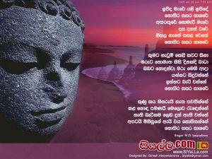 Ipida Mare Yali Ipade Sinhala Lyric