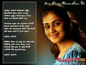 Issara Dawase Thissema Hamuwu Priyawiye Mage Lowa Sarasu Sinhala Lyric