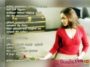 Issara Senehasa Thissema Hada Thula Sinhala Lyric