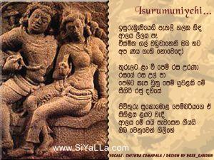 Isurumuniyehi Petali Galaka Hinda Sinhala Lyric