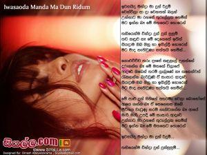 Iwasaida Manda Ma Dun Ridhum Sinhala Lyric