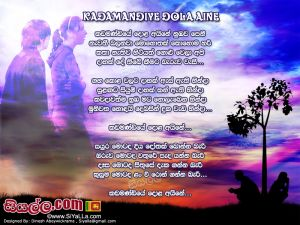 Kadamandiye Dola Aine Numbawa Peni Sinhala Lyric