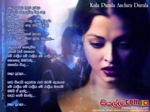 Kala Purala Andura Durala Sinhala Lyric