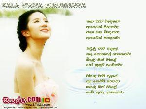 Kalawawa Hindenawa Ayemath Pirenawa Sinhala Lyric