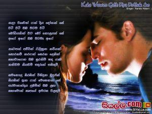 Kalawawen Gath Diya Dothak Se Wati Wati Numba Sinhala Lyric