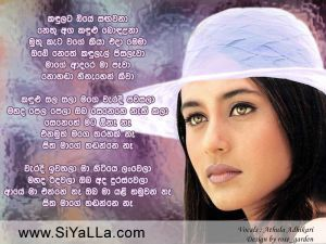 Kandulata Biye Sangawana Sinhala Lyric