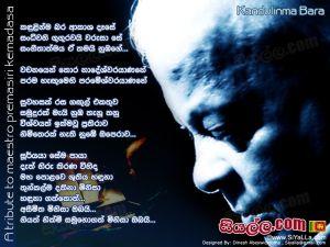 Kandulinma Bara Akasha Dase Sinhala Lyric