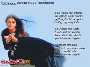 Kandulu Denna Mata Handanna Sinhala Lyric