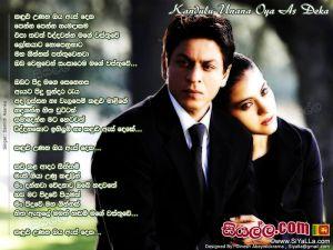 Kandulu Unana Oya Es Deka Penna Penna Hamadakama Sinhala Lyric