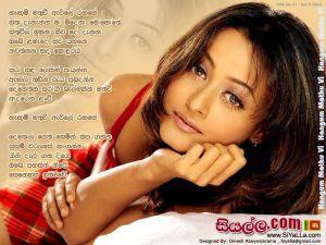 Hangum Mathuwi Awile Rahase Sinhala Lyric