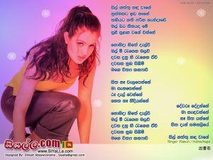 Sil Gaththu Sanda Wage  Sinhala Lyric