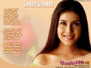 Sonduru Sithuwam Kurulu Gi Wel Sinhala Lyric