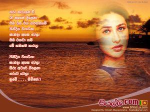 Tharuketayak Wi Re Ahase Dilena Sinhala Lyric