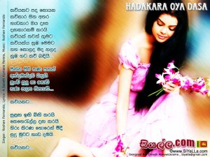 Kaviyakata Pada Soyana Kavikara Sitha Athara Sinhala Lyric