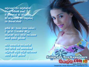 Kawurodo Ara Kawuluwen Hinavi Ebikam Kare Sinhala Lyric