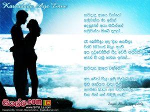 Kawadada Aye Enne Hamuwanna Ma Ithin Sinhala Lyric