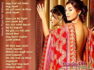 Kawulu Piyan Path Wahanna Sandalu Talawe Sinhala Lyric