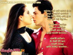 Kawuruda Pawi Pawi Thurlu Una Sinhala Lyric