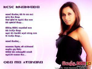Kese Kiyannada Oba Ma Atha Hara Sinhala Lyric