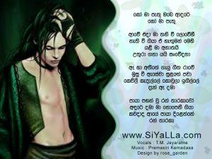 Ko Ma Pethu Obe Adare Sinhala Lyric