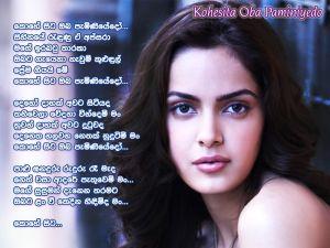Kohe Sita Oba Paminiyedo Sinhala Lyric