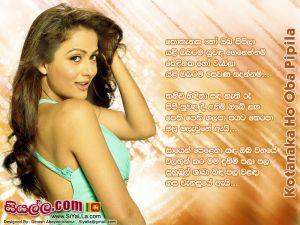 Kotanaka Ho Oba Pipila Sinhala Lyric