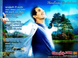 Kurullanta Gi Hadanna Gahata Kolata Pata Enna Sinhala Lyric