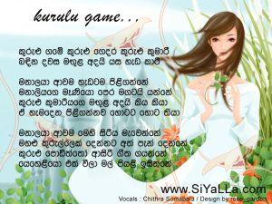 Kurulu game Kurulu Gedara Kurulu Kumari Sinhala Lyric