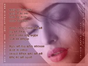 Kurutu Gee Gii Pothe Sinhala Lyric