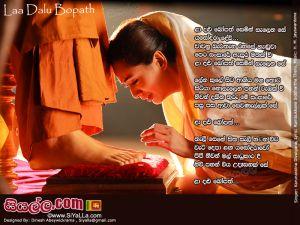 Highest Quality Sinhala Lyrics | Sinhala Song Lyrics