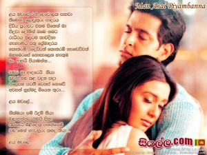 Laya Madale Ran Dewolaka Sangawa (Man Asai Piyabanna) Sinhala Lyric