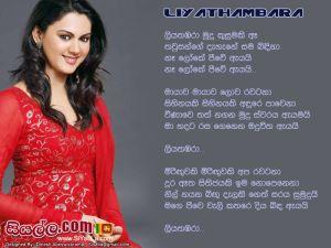 Liyathambara Mudu Kusumaki E Sinhala Lyric