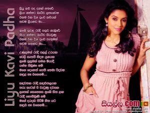 Liyu Kavi Pada Dahak Athare Sinhala Lyric
