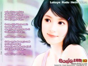 Lokaye Rudu Neth Wasa Snehaye Hasaral Sala Sinhala Lyric