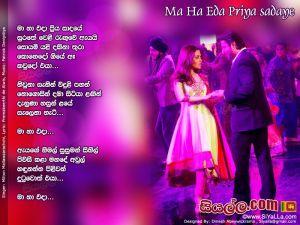 Ma Ha Eda Priya Sadaye Surathe Weli Ranguwe Ayai Sinhala Lyric